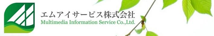 エムアイサービス株式会社