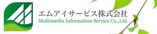 ナースコールとビジネスホンの工事なら香川県高松市のエムアイサービス株式会社